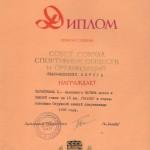 55-pm-of-2522-diplom-pervoj-stepeni-taratunina-viktora-afanasevicha-zanyavshego-pervoe-mesto-v-lyzhnoj-gonke-na-15-km-1966-god