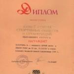 56-pm-of-2523-diplom-pervoj-stepeni-taratunina-viktora-afanasevicha-zanyavshego-pervoe-mesto-v-lyzhnoj-gonke-na-20-km-v-sorevnovaniyah-okruzhnoj-zimnej-spartakiady-1966-god