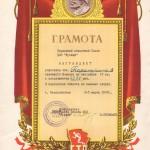 57-pm-of-2524-gramota-tyumenskogo-oblastnogo-soveta-dso-urozhaj-za-vtoroe-mesto-na-distantsii-15-km-v-pervenstve-oblasti-po-lyzhnomu-sportu-taratunina-viktora-afanasevicha