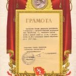 59-pm-of-2526-gramota-prezidiuma-obkoma-profsoyuza-rabotnikov-gostorgovli-i-potrebkooperatsii-za-pervoe-mesto-v-lyzhnoj-gonke-na-10-km-taratunina-viktora-afanasevicha