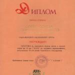 61-pm-of-2528-diplom-pervoj-stepeni-taratunina-viktora-afanasevicha-zanyavshego-pervoe-mesto-v-lyzhnoj-gonke-na-15-km-1967-god
