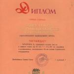 62-pm-of-2529-diplom-pervoj-stepeni-taratunina-viktora-afanasevicha-za-pervoe-mesto-v-lyzhnoj-gonke-na-20-km-na-okruzhnyh-sorevnovaniyah-k-50-ti-letiyu-sovetskogo-gosudarstva-1967-god