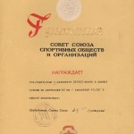65-pm-of-2532-gramota-priuralskogo-soveta-sportivnyh-obshhestv-za-pervoe-mesto-v-lyzhnyh-gonkah-v-zimnej-spartakiade-na-10-km-taratunina-viktora-afanasevicha-1968-god