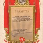 66-pm-of-2533-gramota-za-pervoe-mesto-v-sorevnovanii-po-lyzham-na-distantsii-15-km-v-oblastnoj-zimnej-spartakiade-taratunina-viktora-afanasevicha