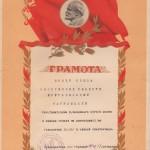 70-pm-of-2537-gramota-taratunina-viktora-afanasevicha-za-pervoe-mesto-v-lyzhnyh-gonkah-na-distantsii-15-km-v-zimnej-spartakiade-1968-god