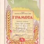 72-pm-of-2539-gramota-dso-urozhaj-taratunina-viktora-afanasevicha-zanyavshego-pervoe-mesto-v-lyzhnoj-gonke-na-30-km-1969-god