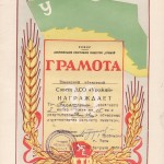 73-pm-of-2540-gramota-soveta-dso-urozhaj-taratunina-viktora-afanasevicha-zanyavshego-pervoe-mesto-v-lyzhnoj-gonke-na-15-km-1969-god