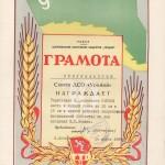 74-pm-of-2541-gramota-taratunina-viktora-afanasevicha-za-pervoe-mesto-v-lyzhnoj-gonke-na-10-km-i-15-km-v-zimnej-rajonnoj-spartakiade-k-100-letiyu-so-dnya-rozhdeniya-v-i-lenina-1969-god