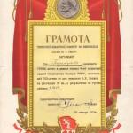 77-pm-of-2544-gramota-za-trete-mesto-v-lyzhnyh-gonkah-chetvertoj-oblestnoj-zimnej-spartakiady-narodov-rsfsr-taratunina-viktora-afanasevi
