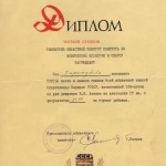 78-pm-of-2545-diplom-tretej-stepeni-taratunina-viktora-afanasevicha-za-trete-mesto-v-lyzhnyh-gonkah-4-oj-oblastnoj-zimnej-spartakiady-narodov-rsfsr-1970-god