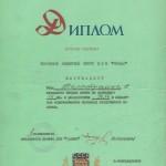 79-pm-of-2546-diplom-vtoroj-stepeni-taratunina-viktora-afanasevicha-za-vtoroe-mesto-na-distantsii-15-km-v-oblastnyh-sorevnovaniyah-selskih-sportsmenov-po-lyzham-1970-god