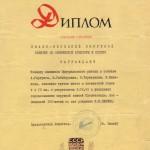 80-pm-of-2547-diplom-tretej-stepeni-komandy-lyzhnikov-za-trete-mesto-v-estafetnoj-gonke-v-finalnyh-sorevnovaniyah-okruzhnoj-zimnej-spartakiady-1970-god