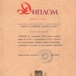 81-pm-of-2548-diplom-pervoj-stepeni-yamalo-nenetskogo-sportkomiteta-za-pervoe-mesto-v-finalnyh-sorevnovaniyah-koruzhnoj-zimnej-spartakiady-v-lyzhnoj-gonke-na-30-km-ta