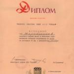 82-pm-of-2549-diplom-pervoj-stepeni-taratunina-viktora-afanasevicha-zanyavshego-pervoe-mesto-v-oblastnyh-sorevnovaniyah-selskih-sportsmenov-po-lyzham-na-30-km-1970-god