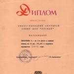 84-pm-of-2551-diplom-taratunina-viktora-afanasevicha-zanyavshego-pervoe-mesto-v-lyzhnyh-gonkah-na-15-km-v-okruzhnom-pervenstve-1971-god