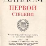 85-pm-of-2552-diplom-pervoj-stepeni-taratunina-viktora-afanasevicha-za-pervoe-mesto-v-lyzhnoj-gonke-na-15-km-1971-god