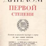 86-pm-of-2553-diplom-pervoj-stepeni-taratunina-viktora-afanasevicha-za-pervoe-mesto-v-lyzhnoj-gonke-na-30-km-na-okruzhnyh-sorevnovaniyah-posvyashhyonnyh-24-mu-sezdu-kpss-1971-god