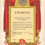 87-pm-of-2554-gramota-taratunina-viktora-afanasevicha-za-komandnoe-pervenstvo-v-lyzhnom-krosse-1972-god