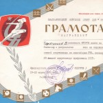 88-pm-of-2555-gramota-taratunina-viktora-afanasevicha-za-vtoroe-mesto-po-biatlonu-na-okruzhnoj-zimnej-spartakiade-po-mnogoboryu-gto-1975-god