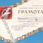 89-pm-of-2556-gramota-dso-urozhaj-taratunina-viktora-afanasevicha-zanyavshego-trete-mesto-po-mnogoboryu-gto-na-okruzhnoj-zimnej-spartakiade-1975-god