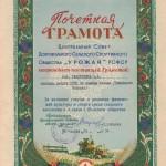 90-pm-of-2557-pochyotnaya-gramota-taratunina-viktora-afanasevicha-za-aktivnoe-uchastie-v-razvitii-fizkultury-i-sporta-sredi-selskogo-naseleniya-1976-god