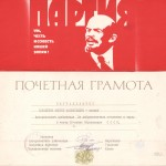91-pm-of-2558-pochyotnaya-gramota-taratunina-viktora-afanasevicha-za-dobrosovestnoe-otnoshenie-k-trudu-v-chest-60-letiya-obrazovaniya-sssr-1977-god