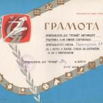 92-pm-of-2559-gramota-taratunina-viktora-afanasevicha-za-pervoe-mesto-v-lyzhnyh-gonkah-na-distantsii-10-km-v-chetvyortoj-zimnej-spartakiade-1978-god