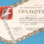 93-pm-of-2560-gramota-taratunina-viktora-afanasevicha-za-trete-mesto-v-okruzhnoj-zimnej-spartakiade-po-lyzhnym-gonkam-na-distantsii-30-km-1978-god