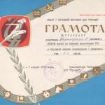 94-pm-of-2561-gramota-taratunina-viktora-afanasevicha-za-vtoroe-mesto-po-zimnemu-mnogoboryu-gto-v-okruzhnoj-zimnej-spartakiade-1978-god