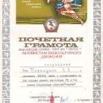 96-pm-of-2563-pochyotnaya-gramota-taratunina-viktora-afanasevicha-za-vtoroe-mesto-v-sorevnovaniyah-po-zimnemu-mnogoboryu-gto-v-desyatoj-zimnej-spartakiade-obshhestva-spartak-1980-god