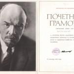 97-pm-of-2564-pochyotnaya-gramota-taratunina-viktora-afanasevicha-za-dostignutye-uspehi-v-rabote-po-marksistko-leninskomu-obrazovaniyu-trudyashhihsya-1983-god