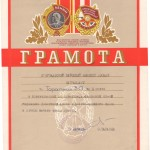 98-pm-of-2565-gramota-taratunina-viktora-afanasevicha-za-trete-mesto-v-sorevnovaniyah-po-strelbe-posvyashhyonnyh-66-j-godovshhine-sovetskoj-armii-i-voenno-morskogo-flota-1983-god