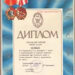 99-pm-of-2566-diplom-taratunina-viktora-afanasevicha-za-pervoe-mesto-po-pulevoj-strelbe-v-sorevnovaniyah-posvyashhyonnyh-dnyu-sovetskoj-armii-i-voenno-morskogo-flota-1986-god