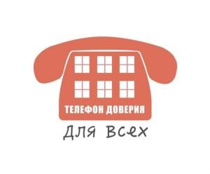 телефон доверия1