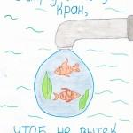 Закрути потуже кран, чтоб не вытек океан! Автор Мухаматнурова Алина 6 б класс